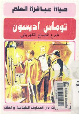 توماس اديسون: مخترع المصباح الكهربائي (حياة عباقرة العلم)