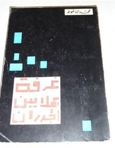 12637f492 Mohammed-Makram's 'poetry' books on Goodreads (142 books)