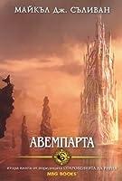 Авемпарта (Откровенията на Ририя, #2)