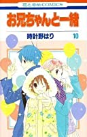 Oniichan To Issho 10 (Me & My Brothers, #10)