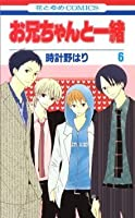 Oniichan To Issho 6 (Me & My Brothers, #6)