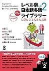 レベル別日本語多読ライブラリー (Japanese Graded Readers): Level 2, Volume 2 一寸法師