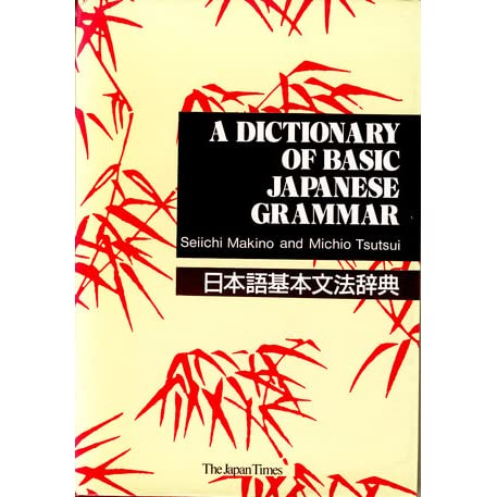A Dictionary of Basic Japanese Grammar 日本語基本文法辞典 by