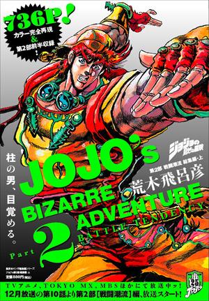 ジョジョの奇妙な冒険 第2部 戦闘潮流 総集編・上 [Jojo no kimyō na bōken 2 sentō chōryū sōshūhen ue] (Jojo's Bizarre Adventure Part 2 Battle Tendency 1 of 2 Omnibus, #2)