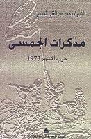 مذكرات الجمسي حرب اكتوبر 1973