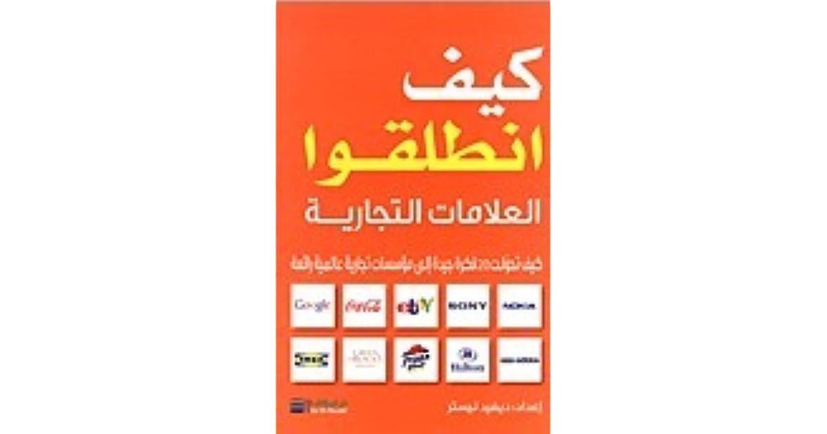 كتاب تصميم هوية العلامة pdf مترجم