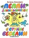 Пеппи Длинныйчулок в стране Веселии by Astrid Lindgren