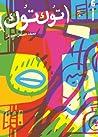 مجلة توك توك : العدد السادس audiobook download free