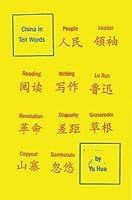 China in Ten Words. Yu Hua