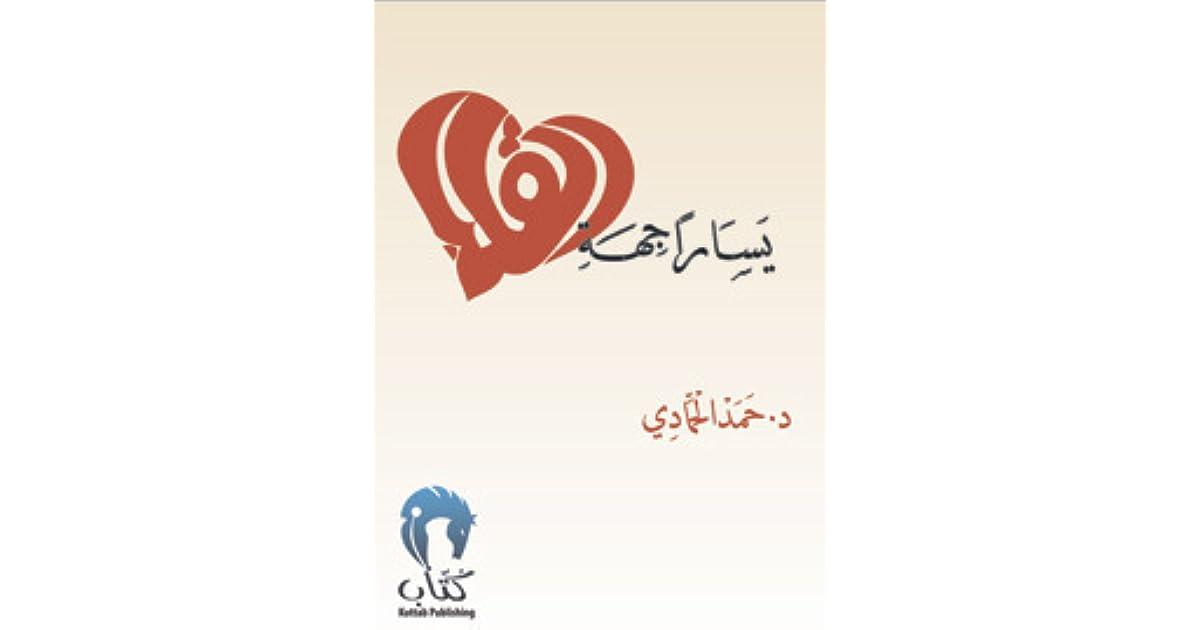 كتاب يسارا جهة القلب pdf