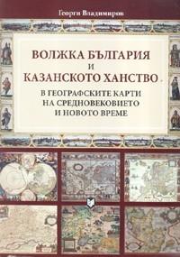 Volzhka Blgariya I Kazanskoto Hanstvo V Geografskite Karti Na