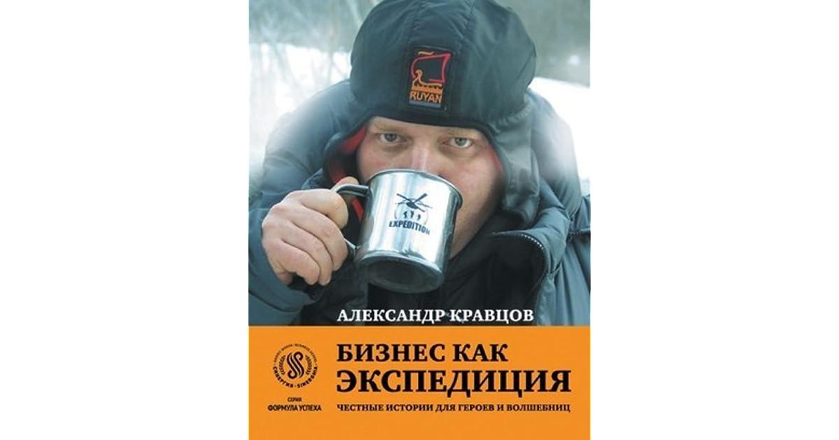 Книга бизнес как экспедиция скачать