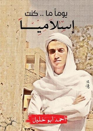 يومًا ما.. كنت إسلاميًا by أحمد أبو خليل