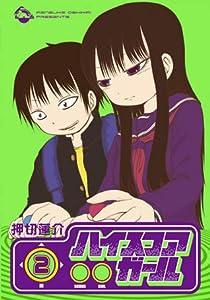 ハイスコアガール 2 [High Score Girl 2] (High Score Girl, #2)
