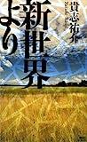 新世界より [Shinsekai Yori] by Yusuke Kishi