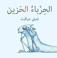 الحرباء الحزين Alherbaa Alhazeen (Arabic edition)
