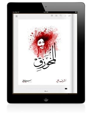 المخوزق by أشرف فقيه