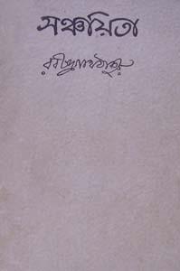 সঞ্চয়িতা by Rabindranath Tagore