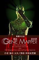 GeneMapper基因設計師