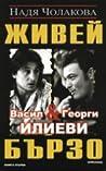 Живей бързо - книга 1: Васил и Георги Илиеви