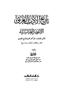 تاريخ الأدب العربي - الجزء الثاني - الأعصر العباسية