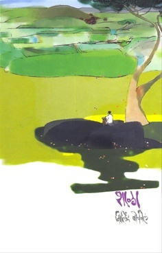 Milind Bokil Shala Ebook Download