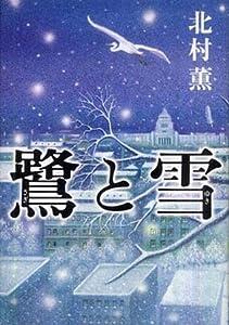 鷺と雪 [Sagi to Yuki] (Becky-san, #3)