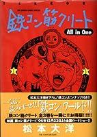 鉄コン筋クリート[Tekkon KinKurîto ] All in One (Tekkon Kinkreet Complete)