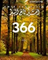366 by Amir Tag Elsir