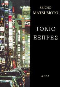 Τόκιο εξπρές by Seichō Matsumoto