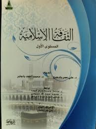 كتاب الثقافة الإسلامية المستوى الثالث