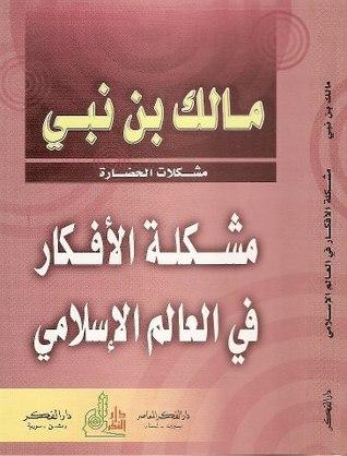 مشكلة الأفكار في العالم الإسلامي