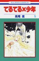 Teru Teru x Shounen, Vol. 5