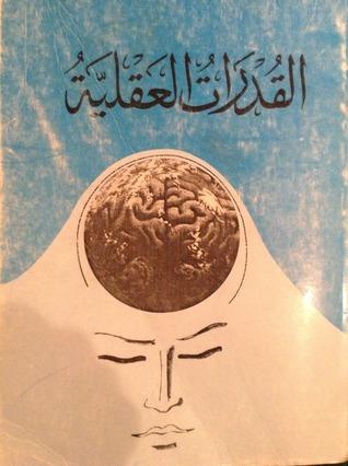 كتاب القدرات العقلية pdf