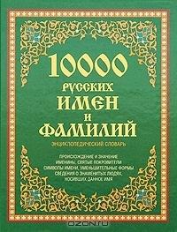 10000 русских имен и фамилий. Энциклопедический словарь Ю.М. Медведев
