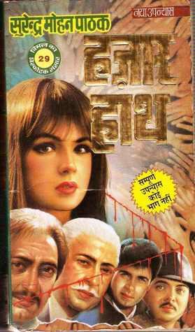 Surender Mohan Pathak Novels Download