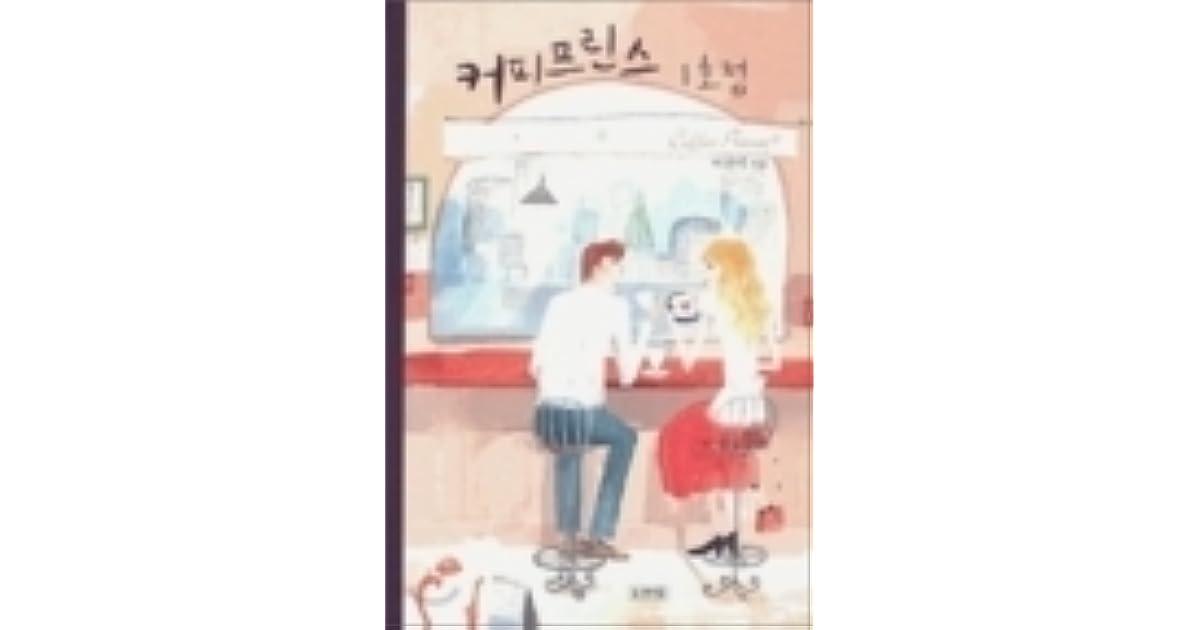 커피프린스 호점 by sunmi lee