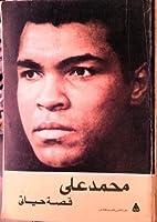 محمد علي قصة حياتي