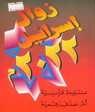 كتاب زوال اسرائيل 2022 بسام جرار pdf