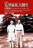 毛澤東私人醫生回憶錄