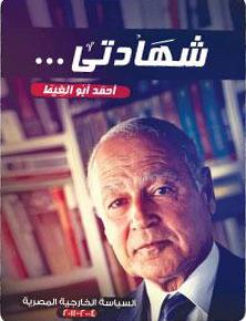 شهادتي.. السياسية الخارجية المصرية 2004-2011