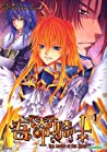 The Legend of Sun Knight, Vol. 1 (The Legend of Sun Knight - Manhua, #1)