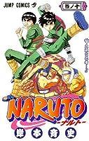 NARUTO -ナルト- 巻ノ十