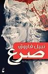 صرع by نبيل فاروق