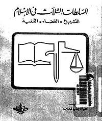 السلطات الثلاث في الإسلام