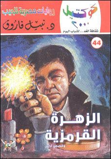 تحميل كتاب اغتيال العقل الشيعي pdf