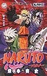 NARUTO -ナルト- 63 (Naruto, #63)