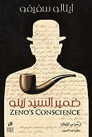 ضمير السيد زينو
