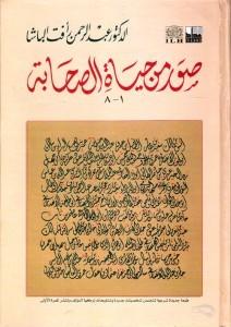 صور من حياة الصحابة المجلد الأول By عبد الرحمن رأفت الباشا
