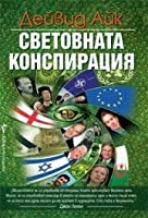 9780953881086: the david icke guide to the global conspiracy.